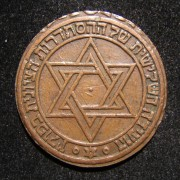 Poland: Zionist Labor Union 3rd Congress sheet-stamped copper token, 1917; not maker-marked; size: 3cm; weight: 8.75g. Obv.: Star of David w/dot in center; double-ring Heb. leg.