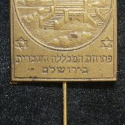 Palestine/Yishuv - pin from opening ceremony of