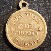 Bronze token 5th assembly of religious-Zionist