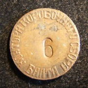 Russia/Ukraine: Balta (Odessa region) Jewish community 6 Kopek bronze token, circa. 1880s; size: 17mm; weight: 1.8g. Obv.: number