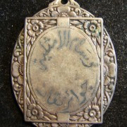 Jordan(?): ornate award in white metal (silver?); size: 26.5 x 35 mm; weight: 4.5g. Obverse legend, paint on metal: