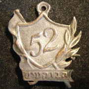 Tallion of 52nd battalion, Givati Brigade, War of Independence c. 1949-50