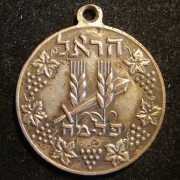 Palmach 'Harel Brigade' War of Independence commemorative tallion, c. 1949