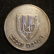 Palmach Negev Brigade War of Independence commemorative tallion, c. 1949-51