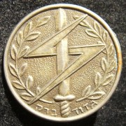 Tunic pin of the 12th Barak Battalion of the Golani infantry brigade, circa. 1950s-60s;