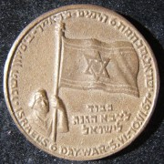 Israel: 1967 Six Day War victory commemorative medallion, privately-made cast issue; size: 34.5mm; weight: 15g; not maker-marked. Obverse depicts soldier bearing the Israeli flag w