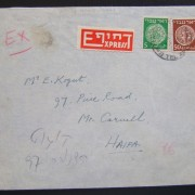 1949 domestic express mail: 2-10-1949 Express cv ex TLV to HAIFA franked 55pr at DO-2 period rate (15pr letter + 40pr express) using Ba 2/6; in b/s transit & received 4-10-1949 - d