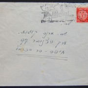 Slogan cachets: 6-2-1949 comm. cv ex TLV to HAIFA franked 15Pr at the correct period rate using Ba 4, tied by trilingual pmk & Cyprus detainees slogan cachet.