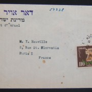 1953 official mail abroad: 19-2-1953 comm airmail cv on govt. stationary ex Ministry of Religious Affairs (cachet on back) in JERUSALEM to FRANCE, franked 110pr per FA-3a period ra
