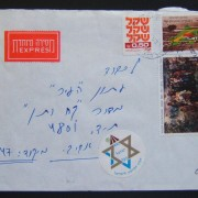 1983 Shekel inflation cover: 16-11-1983 local TLV express commercial cover franked 48.50Sh at the DO-48 period rate using 35Sh 1983 Babi-Yar Ba852 + 13Sh 1982 Jewish Colonies Ba858