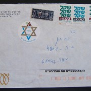 1983 Shekel inflation cover: Nov. 1983(?) local TLV comm cv franked 4.70Sh probably at the DO-48 period 4.43Sh rate using 1980 Shekel Definitives 2x 2Sh & 0.70Sh Ba779/797, tied by
