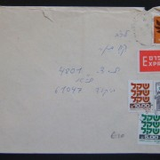 1984 Shekel hyper-inflation cover: 3-8-1984 local TLV express commercial cover franked 128Sh at the DO-54 period rate using 100Sh 1982 Species Ba882 + non-denominational 1982 Olive