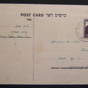 1947 Mandatory postmarks: 13 MY 47 pc ex KEFAR SAVA to RLZ franked 7mil per period pc rate using Pictorals Ba105 tied by scarce local pmk D7/Dorf-5.