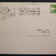Late Mandatory mail: JERUSALEM to RLZ printed matter cover, franked at the 3m (Ba 91) rate and postmarked 13 APR 1948 with trilingual slogan machine cancellation