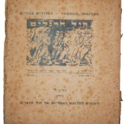 Palestine Regiment momento booklet: titled
