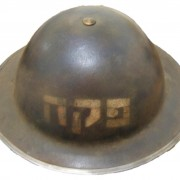 Palestine/Yishuv: South African Mk II steel helmet marked