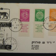 Doar Ivri private first day cover with interesting mix of stamps and postmarks: 3m and 10m rouletted with tabs (Ba 1c + 3c) + 5m perf with tab (Ba 2), postmarked 3 times by Mandate