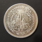 Israel: Liberation / 10th Anniversary of Independence (Judea Capta / Israel Liberata) silver [State] medal, 1958; size: 38mm; weight: 30g. In UNC.