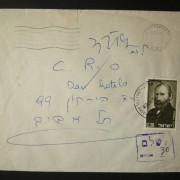 1968 DO-12 period domestic postage due mail: 17-11-1968 local TLV commercial cover mailed without postage and taxed 30 Agorot (twice the DO-12 period letter rate), paid 19-11-1968
