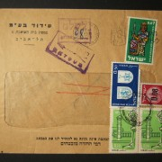 1961 domestic 'top of the pile' taxed franking: 18-1-61 printed matter cover ex TLV branch of Idud Ltd. to BENE BERAQ, franked 7Ag at domestic PM rate using 1960 New Year Ba198, b/