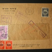 1960 domestic 'top of the pile' taxed franking: 20-11-60 printed matter cover ex TLV branch of Idud Ltd. to RLZ franked 0.07L at domestic PM rate using 1960 Provisional Ba196, arri