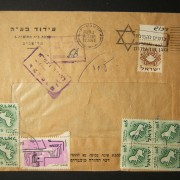 1961 domestic 'top of the pile' taxed franking: 22-10-61 printed matter cover ex TLV branch of Idud Ltd. franked 7 Ag at domestic PM rate using 1961 Zodiac Ba207 tied by Magen Davi