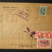 1962 domestic 'top of the pile' taxed franking: 14-1-62 printed matter cover ex TLV branch of Idud Ltd. franked 8 Ag at domestic PM rate using 1961 Zodiac Ba208, but returned to se