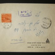 1972 domestic postage due mail: 7(?)-7-72 local TLV printed matter cover ex disabilities organization to hotel, mailed unfranked and taxed 15 Agorot - only the period 15 Ag pm rate