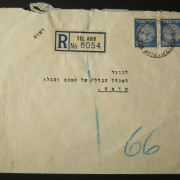 1949 domestic 2nd rate period mail: 27-1-1949 reg. Dubek business stationary comm. cv ex TLV to HAIFA franked 40Pr at DO-2 period rate (15Pr letter + 25Pr reg.) using pair 20m Doar