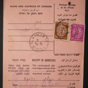 1948 liberated Sodom incoming civilian mail: 30-11-1948 pink Mandate pt238 parcel card ex KINNERET to female soldier at KABA 192 (Sodom) assigned to Base #1 (probably the Schneller