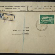 1950 Independence / PO's, rates & routes: 30-6-1950 registered commercial cover ex ZIKHRON YA'AQOV to TLV franked 40pr at the DO-2 period domestic rate (15pr letter +25pr registrat