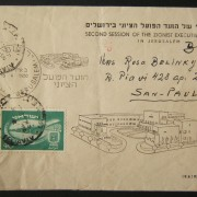 1950 Independence / rates & routes: 30-4-1950 airmailed Zionist Executive Committee 2nd Session numbered illustrated FDC ex TLV to BRAZIL, pre-franked 5pr 1949 2nd Coinage (Ba22) a