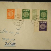 1950-52 3rd/4th Coinage mail: 1-9-53 3 color franked cover ex PETACH TIKVA to AFULA, franked 45pr at the DO-4 period domestic letter rate, using 5pr single with left margin (Ba42)