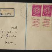 Doar Ivri PO's, rates & routes: 2-12-1948 fully tabbed registered cover ex MERHAVIA to HAIFA franked 40pr at the DO-2 period rate (15pr letter + 25pr registration) using 2x 10pr +