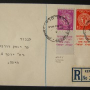 Doar Ivri PO's, rates & routes: 27-2-1949 fully tabbed registered cover ex KEFAR SAVA to HAIFA franked 40pr at the DO-2 period rate (15pr letter + 25pr registration) using pair 15p