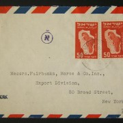 1950 1st airmail / PO's, rates & routes: 18-10-1951 business airmail stationary cover ex TLV to NYC franked 160pr at the FA-2a period double-rate using 3x 50pr (Ba35) +10pr 1950 3r