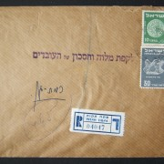 1950 1st airmail / PO's, rates & routes: 13-3-1951 domestic registered commercial cover ex PETACH TIKVA to RAMAT GAN franked 40pr at the DO-2 period rate (15pr letter + 25pr regist