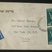 1950 1st airmail / PO's, rates & routes: 18-8-1950 government stationary airmail cover ex Agriculture Ministry's Central Archive in JERUSALEM to NYC franked 80pr at the FA-2a perio