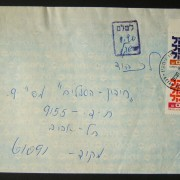 1982 taxed domestic mail: 19-1-1982 cover ex KEFAR VITKIN to symbols competition quiz in TEL AVIV, franked 1.00Sh instead of 1.45Sh; marked for tax of twice the deficiency using bo