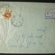1962 domestic taxed cover: 6-8-1962 local TLV cover franked 0.07L using single Zodiac frank (Ba207), perhaps hoping to pass it off at just ended DO-10 period printed matter rate, b