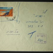 1959 domestic taxed cover: 28-7-1959 commercial cover ex KIRYAT ONO to TEL AVIV franked 100pr rather than the DO-8 period letter rate of 120pr - using illegitimate KKL 100pr Eilat