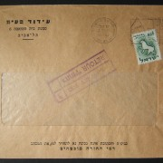 1962 domestic returned mail: 18-8-1962 printed matter commercial cover ex TLV branch of Idud Ltd. and franked 8 Ag at the DO-11 PM rate; address not found and returned as per stati