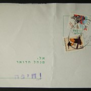 2000 DO-79 rate period franked taxation notice: 24-10-2000 Postal Authority printed sender taxation notice to bank in HAIFA requesting additional franking for attempting to send a