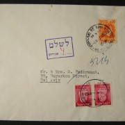 1966 DO-12 period domestic taxed mail: 24-4-66 local TLV cover franked 0.10L instead of 0.12L at the DO-12 period letter rate and taxed 4 Ag (twice the deficiency), paid next day u