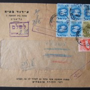 1962 domestic 'top of the pile' taxed franking: 3-9-62 printed matter commercial cover ex TLV branch of Idud Ltd. to NAHARIYYA franked by machine prepayment at the DO-11 period 8 A