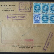 1965 domestic 'top of the pile' taxed franking: 22-2-65 printed matter commercial cover ex TLV branch of Idud Ltd. franked by machine prepayment at the DO-11 period 8 Ag PM rate (a