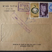 1964 domestic 'top of the pile' taxed franking: 16(?)-11-64 printed matter commercial cover ex TLV branch of Idud Ltd. franked by machine prepayment at the DO-11 period 8 Ag PM rat