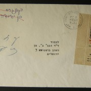 1963 DO-11 rate period domestic re-rerouted taxed mail: 5-6-63 local JERUSALEM American Jewish Committee stationary commercial cover franked at 8 Ag printed matter rate using tabbe