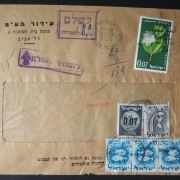 1961 domestic 'top of the pile' taxed franking: 7-5-61 printed matter commercial cover ex TLV branch of Idud Ltd. to NETANYA franked 7 Ag at the DO-10 period PM rate using 1961 Ind