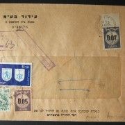 1961 domestic 'top of the pile' taxed franking: 19-3-61 printed matter commercial cover ex TLV branch of Idud Ltd. to BNEI BRAK franked 7 Ag at the DO-10 period PM rate using 1960
